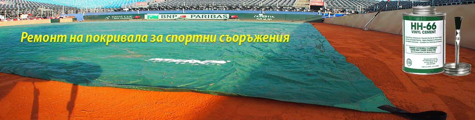 Sport terain covers